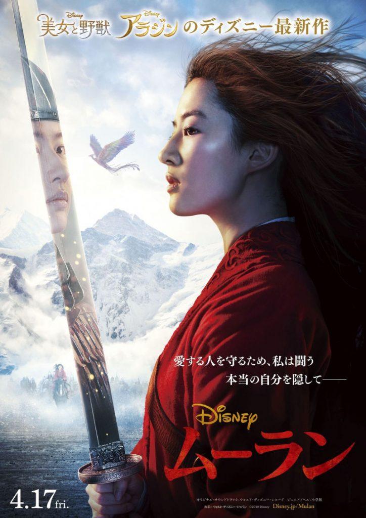 Daftar Film Keluaran Disney Di Tahun 2020